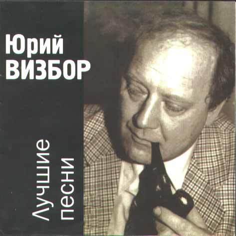 Юрий Визбор. Лучшие песни
