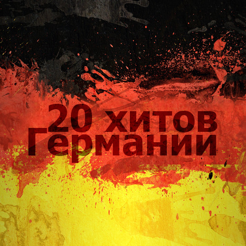 20-ка Германии